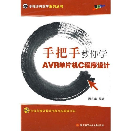 Download taught you how machine learning AVR C Programming(Chinese Edition) ebook