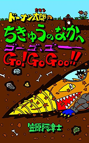 doughnut taro no chikyuno nakae go go go (Japanese Edition)