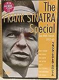 フランク・シナトラ・スペシャル~ライブ・ウィズ・フレンズ1951-1960 [DVD]
