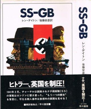 SSーGB (1980年) (Hayakawa novels)