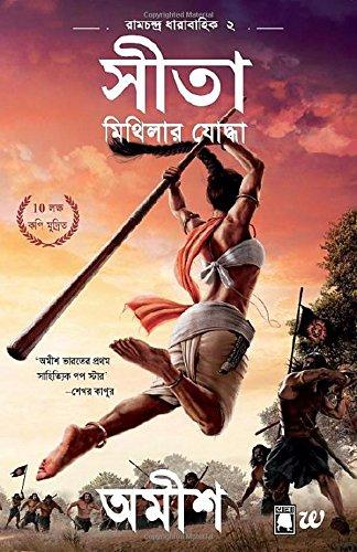 Sita Mithilar Yoddha (Bengali) (Ram Chandra Series)
