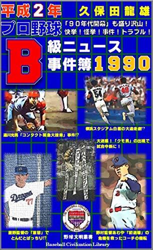 Heisei2 Offbeat News in Nippon Professional Baseball 1990: Unique News of  Nippon Professional Baseball in Heisei Second Season Offbeat News in Nippon ... Civilization Library) (Japanese Edition) por Tatsuo Kubota,The Baseball Civilization Institute and Community
