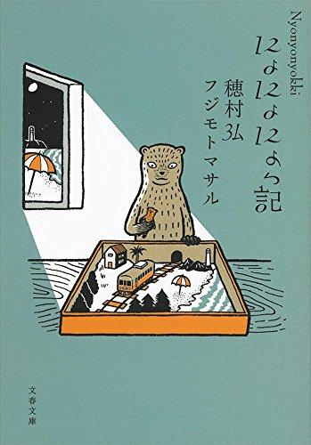 にょにょにょっ記 (文春文庫 ほ 13-3)