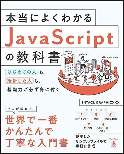 Image of 本当によくわかるJavaScriptの教科書0