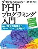 プロになるための PHPプログラミング入門