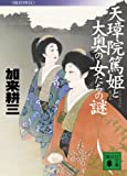 Mystery thorough verification of women and inner palace of Tenshoin Atsuhime (Kodansha Bunko) (2007) ISBN: 406275861X [Japanese Import]