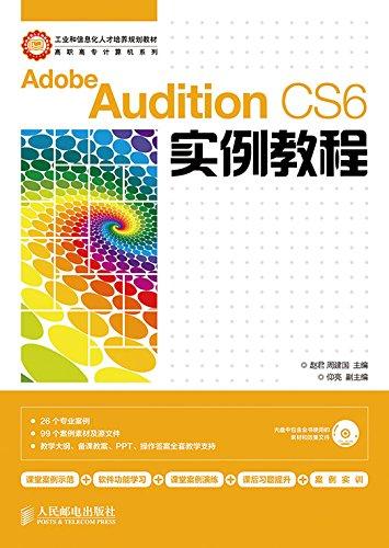 Adobe Audition CS6实例教程 (工业和信息化人才培养规划教材——高职高专计算机系列) (Chinese Edition)