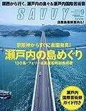 SAVVY(サヴィ) 2016年 09 月号 [雑誌]