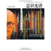 意识光谱(20周年纪念版)(超个人心理学大师肯·威尔伯成名之作)