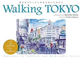Walking TOKYO Sketches of Popular and Memorable Sites (Walking series) (4904402022) | Amazon Products