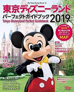 『東京ディズニーランド パーフェクトガイドブック 2019 (My Tokyo Disney Resort)』