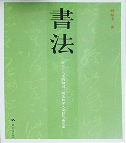 Download 书法 ebook