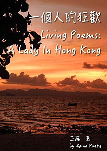Living Poems: A Lady In Hong Kong