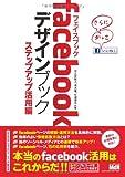 facebookデザインブック ステップアップ活用編