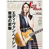 Guitar Magazine LaidBack Vol.3