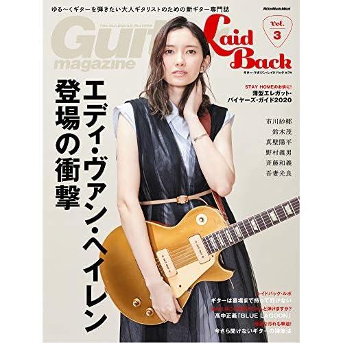 Guitar Magazine LaidBack Vol.3 表紙画像