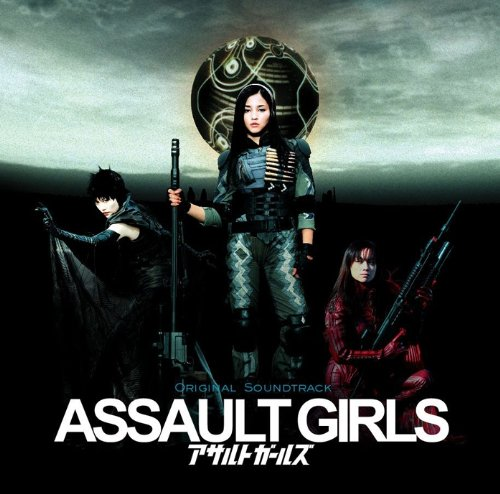 ASSAULT GIRLS ORIGINAL SOUNDTRACK