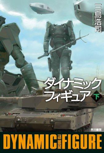ダイナミックフィギュア(下) (ハヤカワ文庫JA)