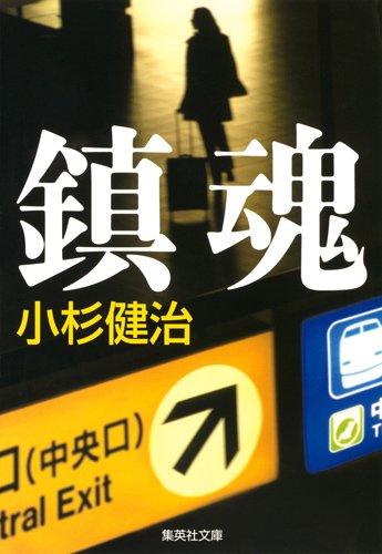 鎮魂 (集英社文庫)