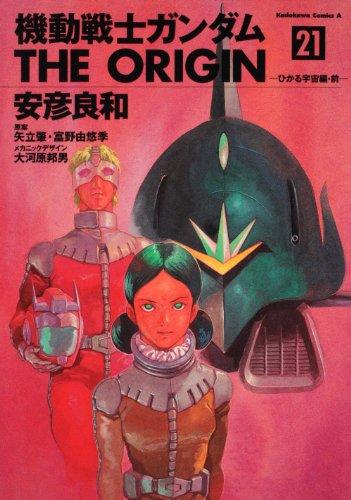 機動戦士ガンダム THE ORIGIN (21) ひかる宇宙編・前 (カドカワコミックス・エース)