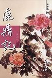 金庸作品集:鹿鼎记(第二卷)(新修版)