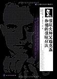 催眠大师艾瑞克森和他的催眠疗法 (心理学大师经典系列)