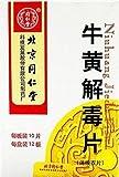 Clearing Heat,Resolve Toxin/Niu Huang Jie Du Pian(120 tablets) Tong Ren Tang 牛黄解毒片 同仁堂 (3) by Bei Jing Tong Ren Tang Co. Ltd