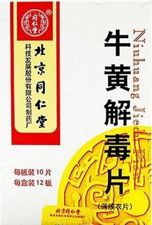 Clearing Heat,Resolve Toxin/Niu Huang Jie Du Pian(120 tablets) Tong Ren Tang 牛黄解毒片 同仁堂 (3) by Bei Jing Tong Ren Tang Co. Ltd