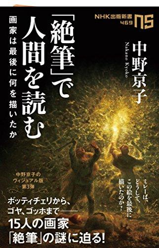 「絶筆」で人間を読む 画家は最後に何を描いたか (NHK出版新書)