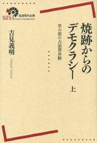 焼跡からのデモクラシー――草の根の占領期体験(上) (岩波現代全書)