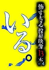 「いる。」〜怖すぎる投稿映像13本〜 Vol.4