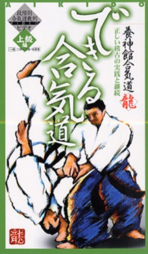 DVD > in the yoshinkan Aikido Ryu Aikido can be proper training practice and continue [stage Aikido instructional videos / advanced version] (< DVD >)