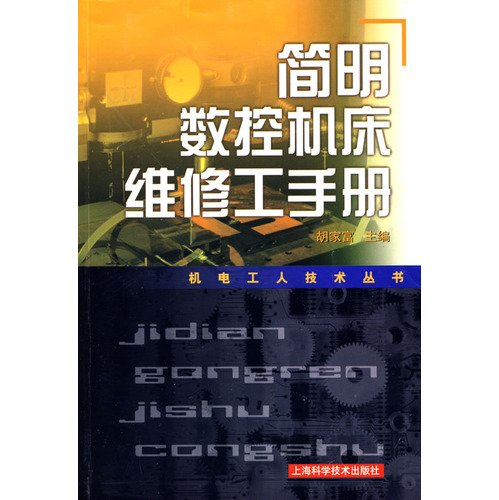 CNC machine maintenance man Concise Handbook (Electrical Workers Technology Series)(Chinese Edition)
