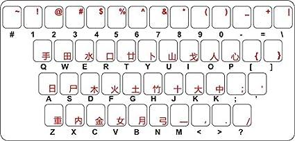 Pegatina Adhesivo Teclado Chino China Caractere Alfabeto ...