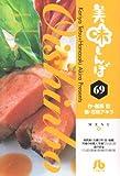 美味しんぼ 69 (小学館文庫 はE 69)
