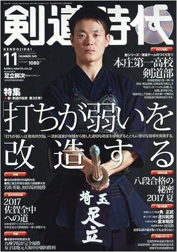 剣道時代2017年11月号