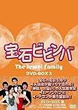 [DVD]宝石ビビンバ DVD-BOX3