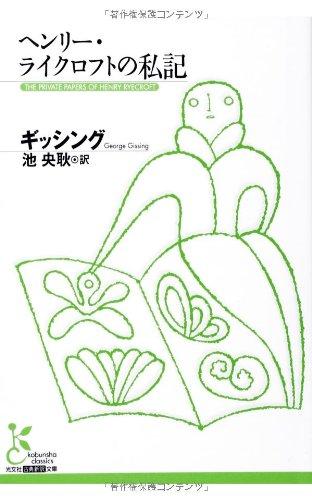 ヘンリー・ライクロフトの私記 (光文社古典新訳文庫)