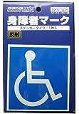 TOYO MARK [ 東洋マーク製作所 ] ドライブサイン 障害者マーク ステッカータイプ [ 品番 ] SD12