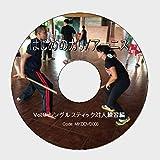 (無極堂JAPAN) DVD はじめのカリ/アーニス Vol.3 シングルスティック対人練習編