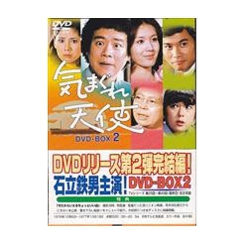 気まぐれ天使 DVD-BOX 2 B0000W3PPU