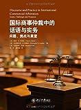 国际商事仲裁中的话语与实务:问题、挑战与展望