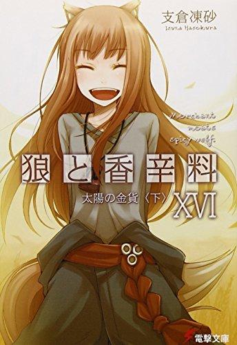 狼と香辛料〈16〉太陽の金貨〈下〉 (電撃文庫)