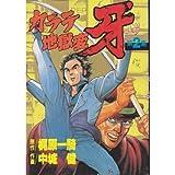Karate Jigokuhen Fang 2 (KC Special) (1988) ISBN: 4061014145 [Japanese Import]