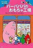 バーバパパのコミックえほん5 バーバパパのおもちゃ工場 (バーバパパえほん)