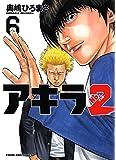 アキラNo.2  6巻 (ヤングキングコミックス)
