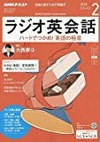 NHKラジオラジオ英会話 2020年 02 月号 [雑誌]