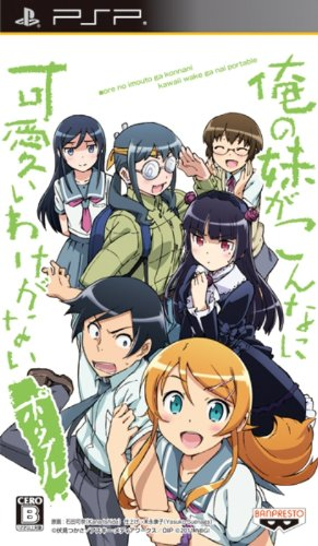 Imouto Konna Kawaii wake Portable Japan product image