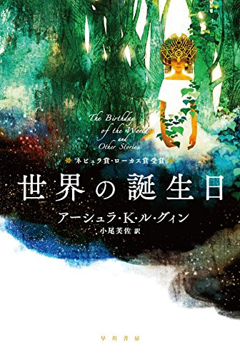 世界の誕生日 (ハヤカワ文庫 SF ル 1-11) (ハヤカワ文庫SF)