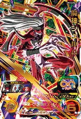 ドラゴンボール ヒーローズ um12